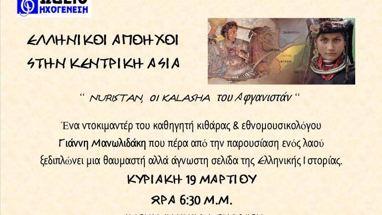Eλληνικοι Aποηχοι